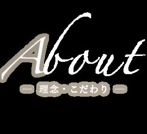 about-理念・こだわり