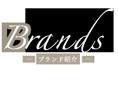 brand-ブランド紹介