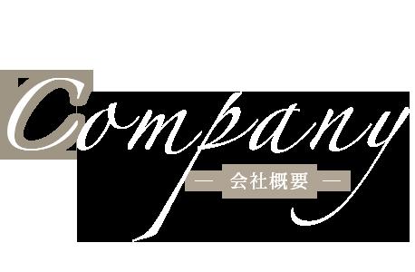 company-会社概要