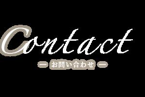 contact-お問い合わせ
