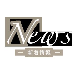 news-新着情報