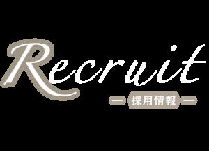 recruit-採用情報